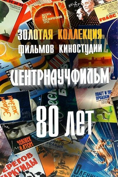 Золотая коллекция фильмов киностудии Центрнаучфильм: 80 лет (1936-2013)