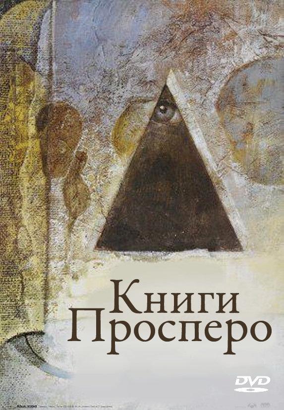Книги Просперо - Prospero's Books