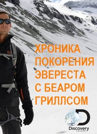 ������� ��������� �������� � ������ �������� - Chronicle of the conquest of Everest with Bear Grylls