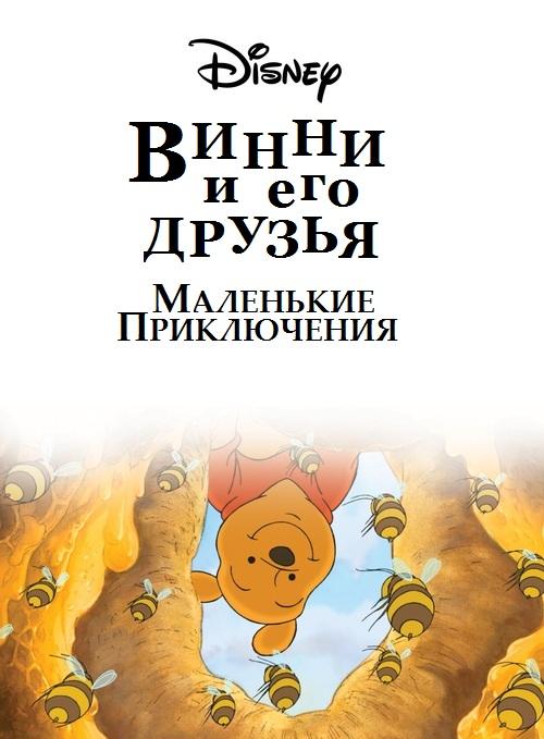 Винни Пух и его друзья. Маленькие приключения - Mini Adventures of Winnie the Pooh