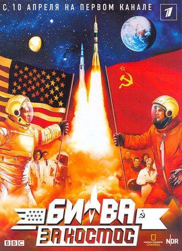 Битва за космос - Space Race