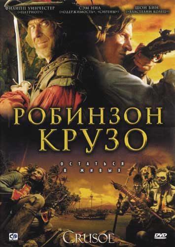 Робинзон Крузо - Crusoe