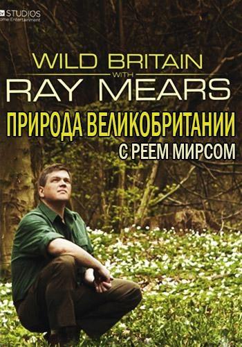 Природа Великобритании с Реем Мирсом - Wild Britain with Ray Mears