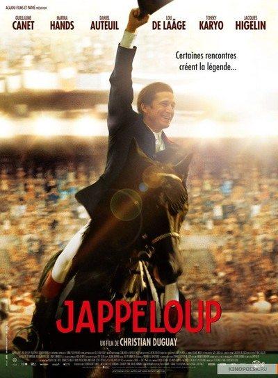 Жапплу - Jappeloup