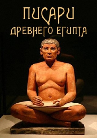 ������ �������� ������ - Ancient Egyptian Scribe
