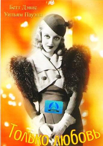 Только любовь - Fashions of 1934