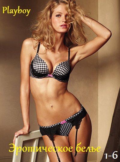 Playboy: Sexy Lingerie I-VI - Playboy- Sexy Lingerie I-VI