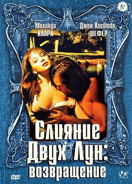 Слияние двух лун 2: Возвращение - Return to Two Moon Junction