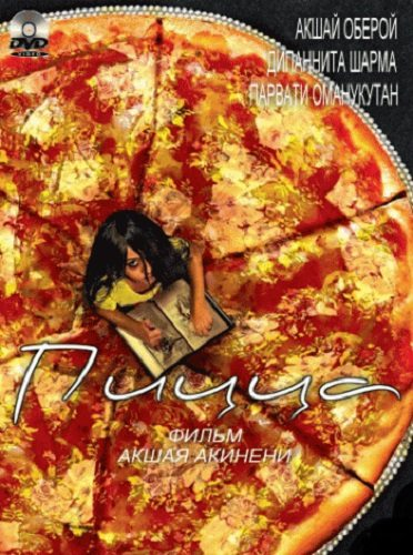 Пицца - Pizza