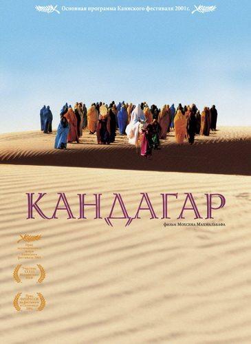 Кандагар - Safar e Ghandehar