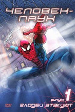 Человек-паук - The Amazing Spider-Man