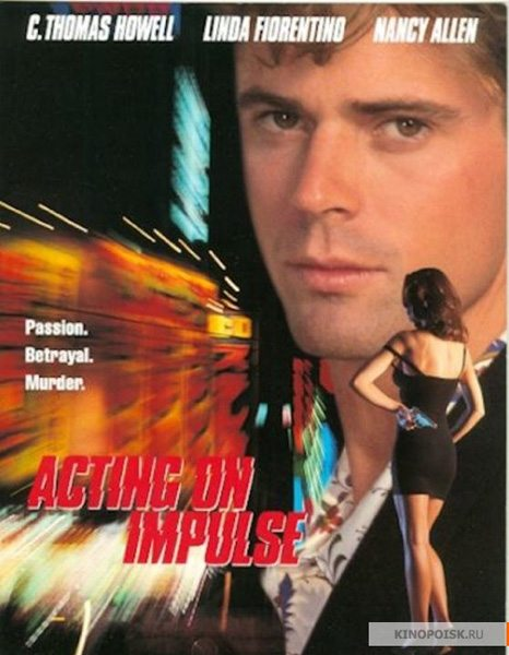 ���� ������ - Acting on Impulse