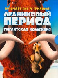 Ледниковый период: Антология - Ice Age- Antology