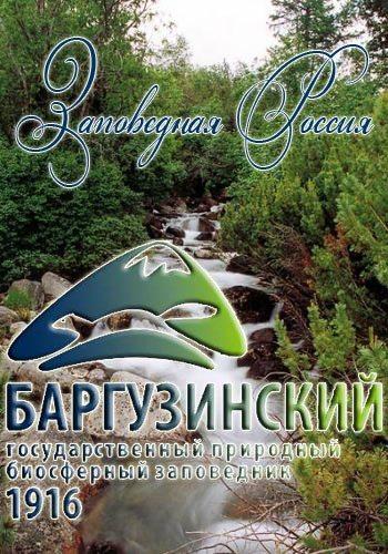 Заповедная Россия. Баргузинский заповедник