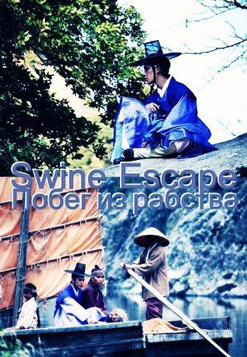 Побег из рабства - Sangnom talchoolgi