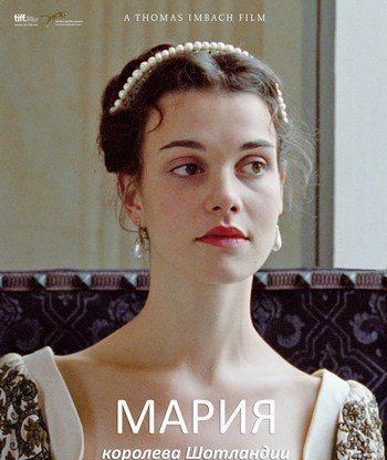 Мария – королева Шотландии - Mary Queen of Scots