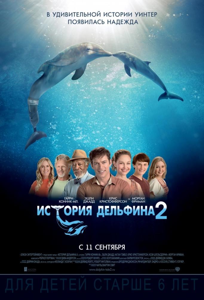 История дельфина 2 - Dolphin Tale 2