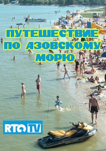 Путешествие по Азовскому морю