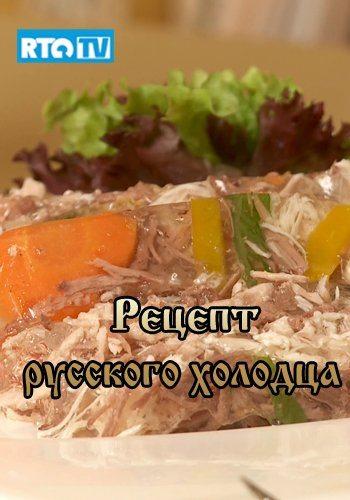 Рецепт русского холодца