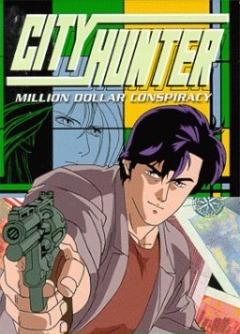 Городской охотник: Заговор о миллионе долларов (фильм третий) - City Hunter- Million Dollar Conspiracy