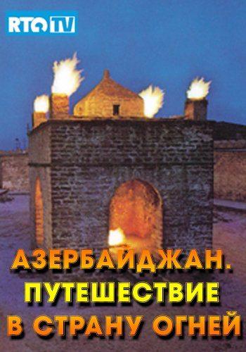 Азербайджан. Путешествие в страну огней