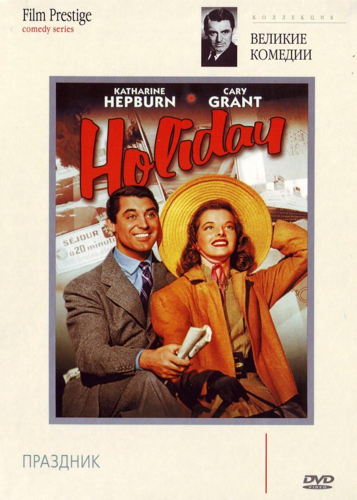 Праздник - Holiday