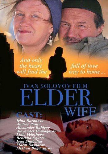 Старшая жена