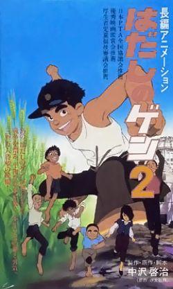 Hadashi no Gen - Hadashi no Gen 2