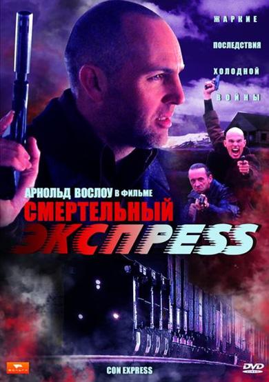 Смертельный экспресс - Con Express