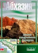 Абхазия: Лучшие экскурсионные маршруты