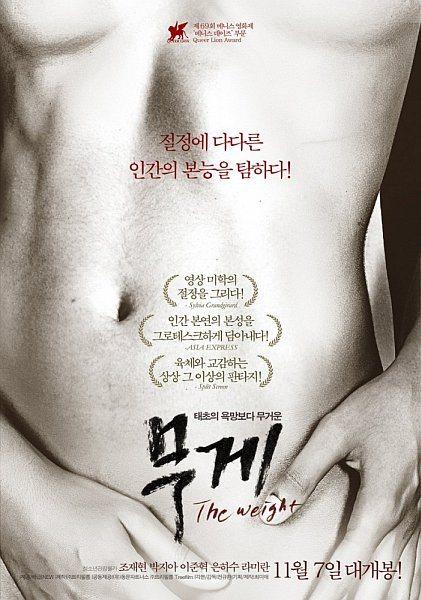 Тяжесть - The Weight