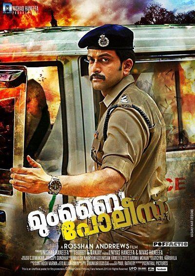 Полиция Мумбая - Mumbai Police