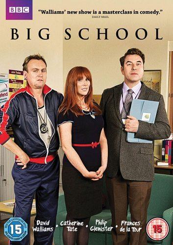 Большая школа - Big School