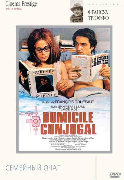 Семейный очаг - Domicile conjugal