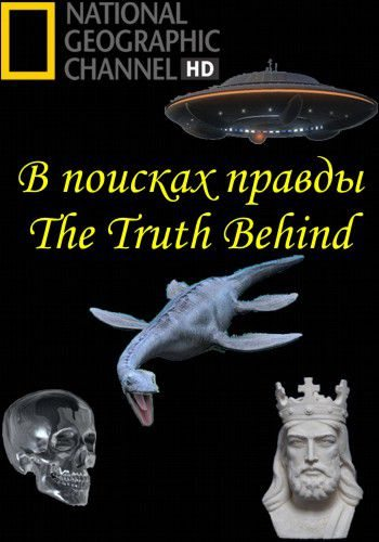 NG: В поисках правды - The Truth Behind