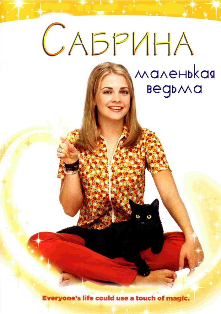 Сабрина - маленькая ведьмочка - Sabrina, the Teenage Witch