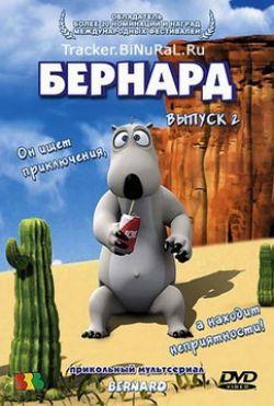 Бернард. Выпуск 2 - Bernard