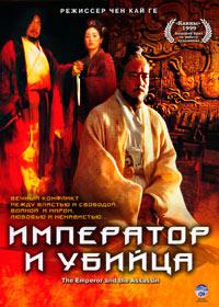 Император и убийца - Jing Ke ci Qin Wang