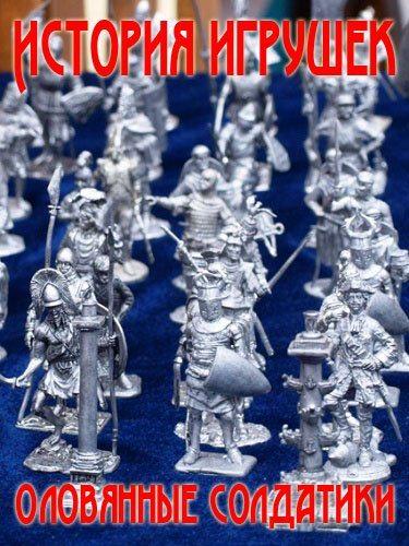 История игрушек. Оловянные солдатики