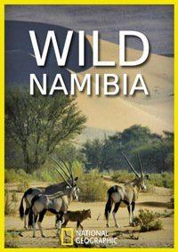 Дикая Намибия - Wild Namibia