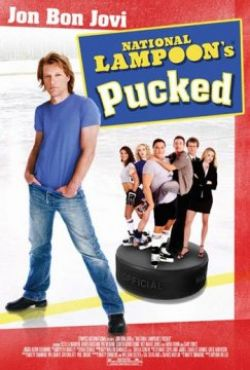 �����, �����! - Pucked