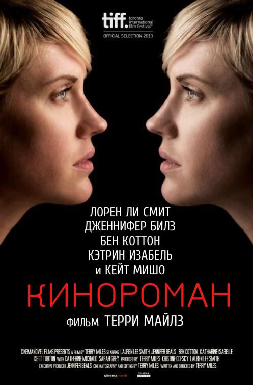 Кинороман - Cinemanovels