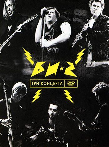 Би-2 - Три концерта