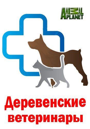 Деревенские ветеринары - Village Vets
