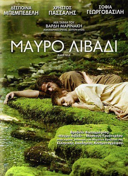 Черное поле - Mavro livadi