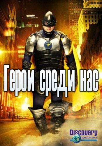 Герои среди нас - Heroes Hardcore