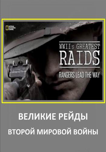 NG: ������� ����� 2-� ������� ����� - WWII's Greatest Raids