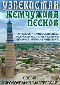 Узбекистан. Жемчужина песков