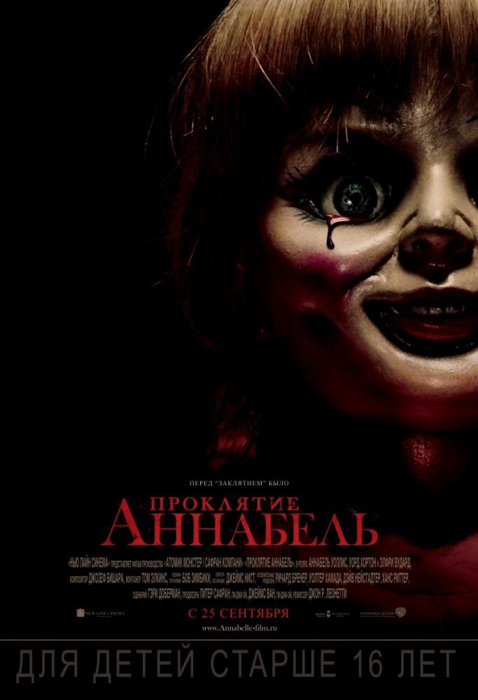Проклятие Аннабель - Annabelle