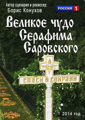 Великое чудо Серафима Саровского